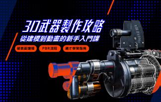 3D武器製作攻略從建模到動畫的新手入門課